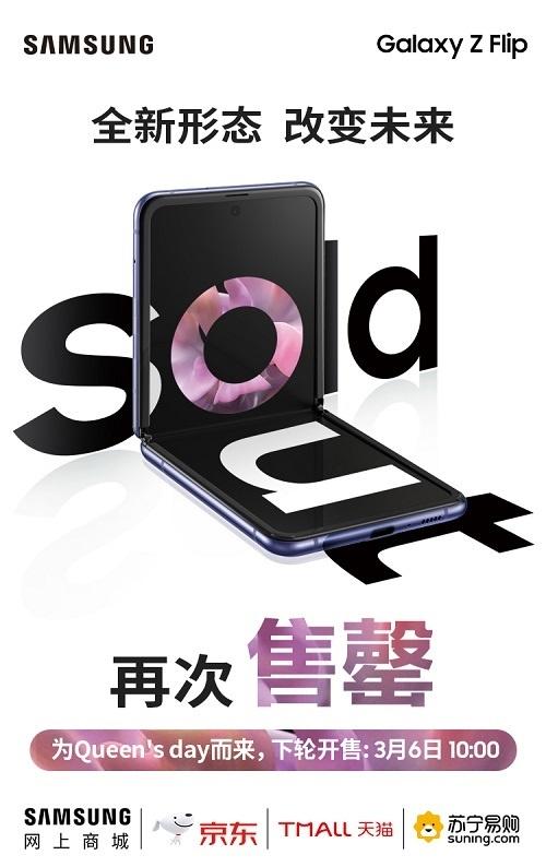 Samsung распродала все смартфоны Galaxy Z Flip в Китае. Снова