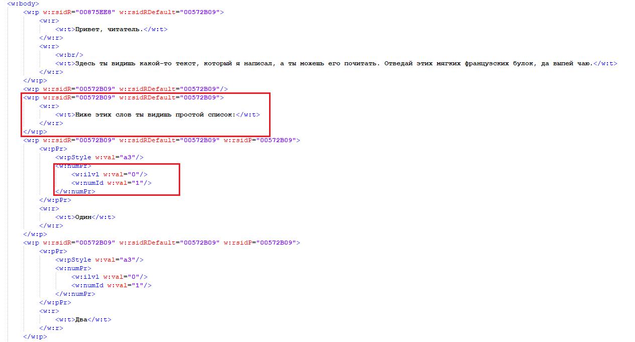 Конвертация текстовых документов в xml на С# - 3