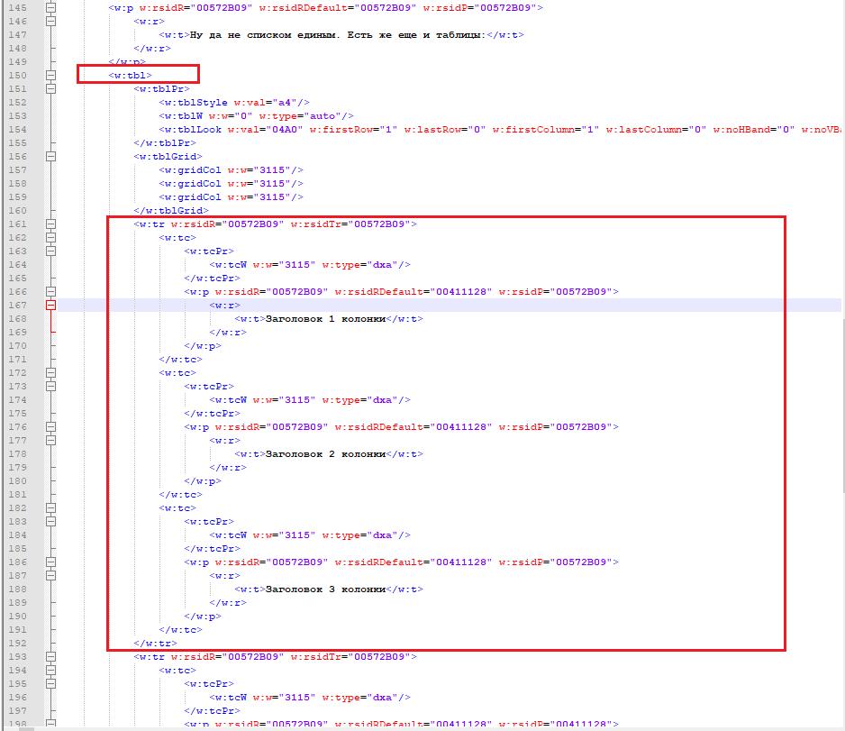 Конвертация текстовых документов в xml на С# - 5