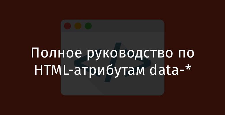 Полное руководство по HTML-атрибутам data-* - 1