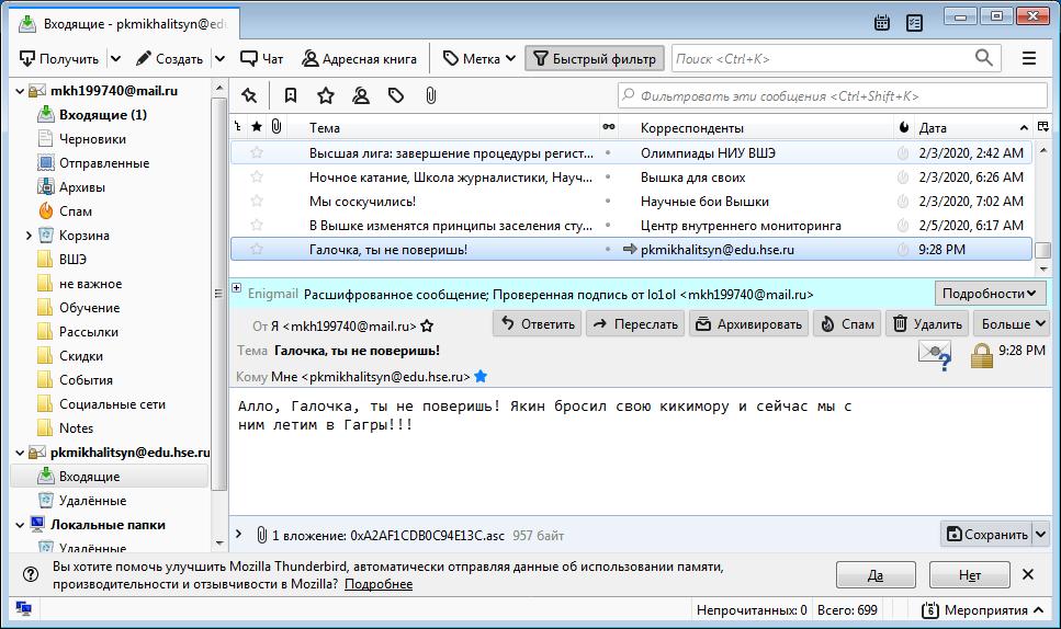 Как подписывать почтовую переписку GPG-ключом, используя PKCS#11-токены - 10