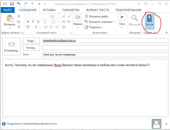 Как подписывать почтовую переписку GPG-ключом, используя PKCS#11-токены - 19