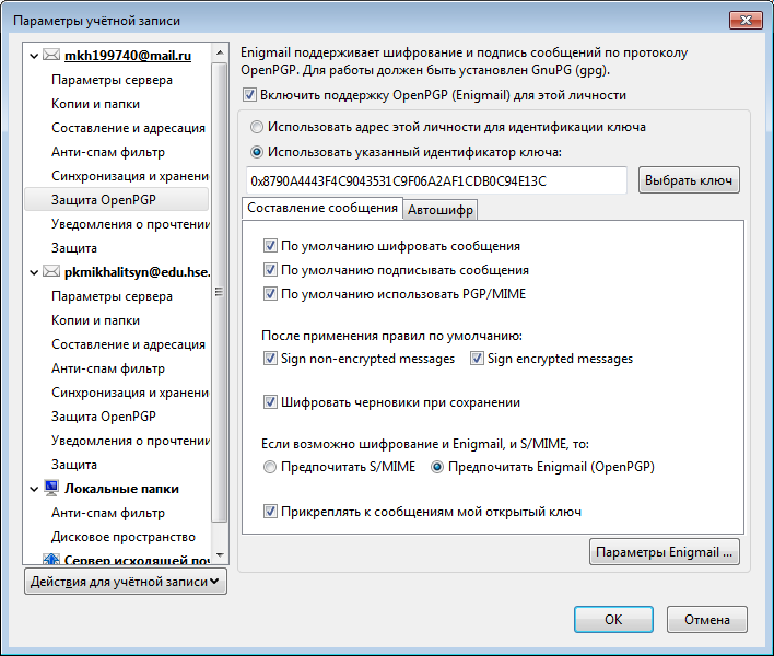 Как подписывать почтовую переписку GPG-ключом, используя PKCS#11-токены - 8