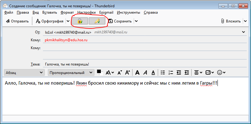 Как подписывать почтовую переписку GPG-ключом, используя PKCS#11-токены - 9