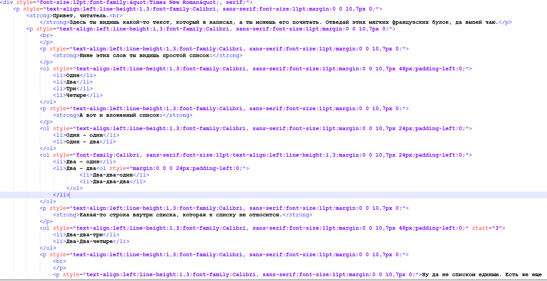 Конвертация rtf в xml на С# - 3