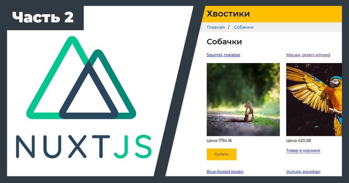 Создаем интернет-магазин на Nuxt.js 2 пошаговое руководство Часть 2 - 1