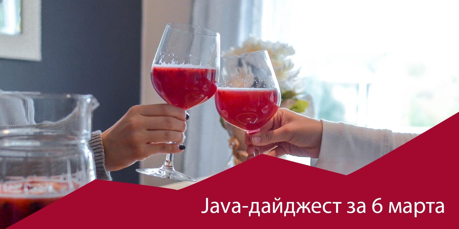 Java-дайджест за 6 марта - 1