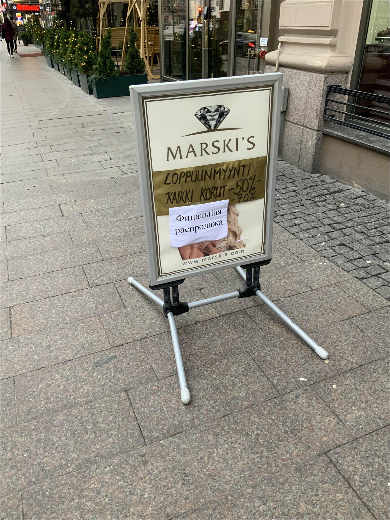 Хельсинки: город счастья и уюта - 10