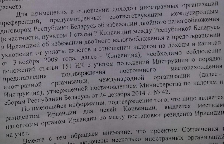 Налоги на доход от Google в Республике Беларусь - 10