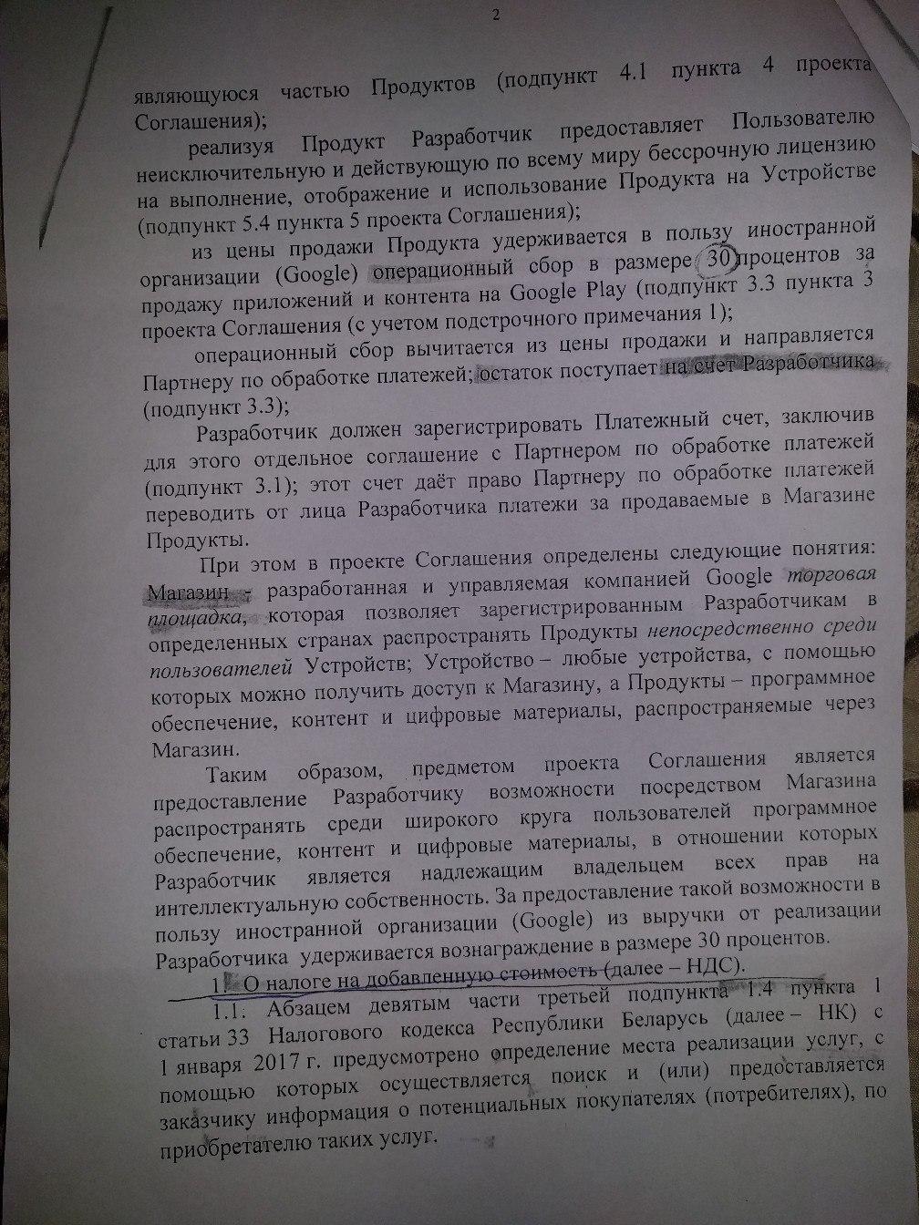 Налоги на доход от Google в Республике Беларусь - 2