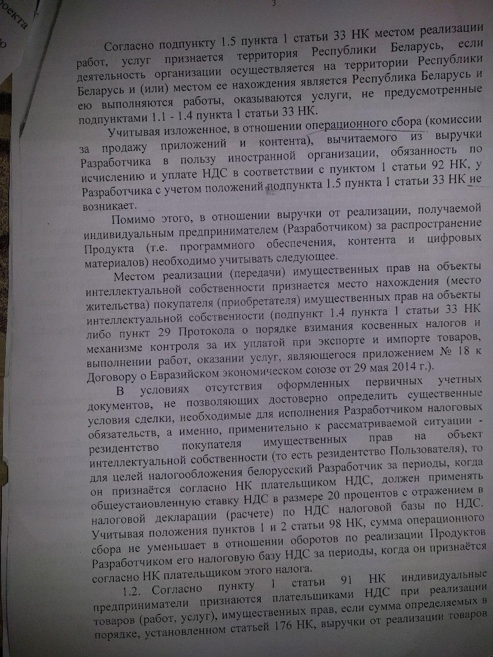 Налоги на доход от Google в Республике Беларусь - 3