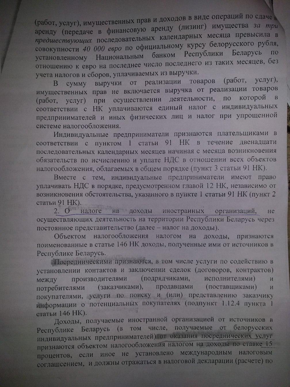 Налоги на доход от Google в Республике Беларусь - 4