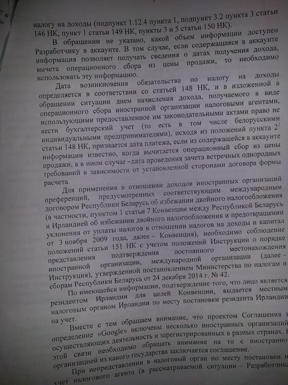 Налоги на доход от Google в Республике Беларусь - 5