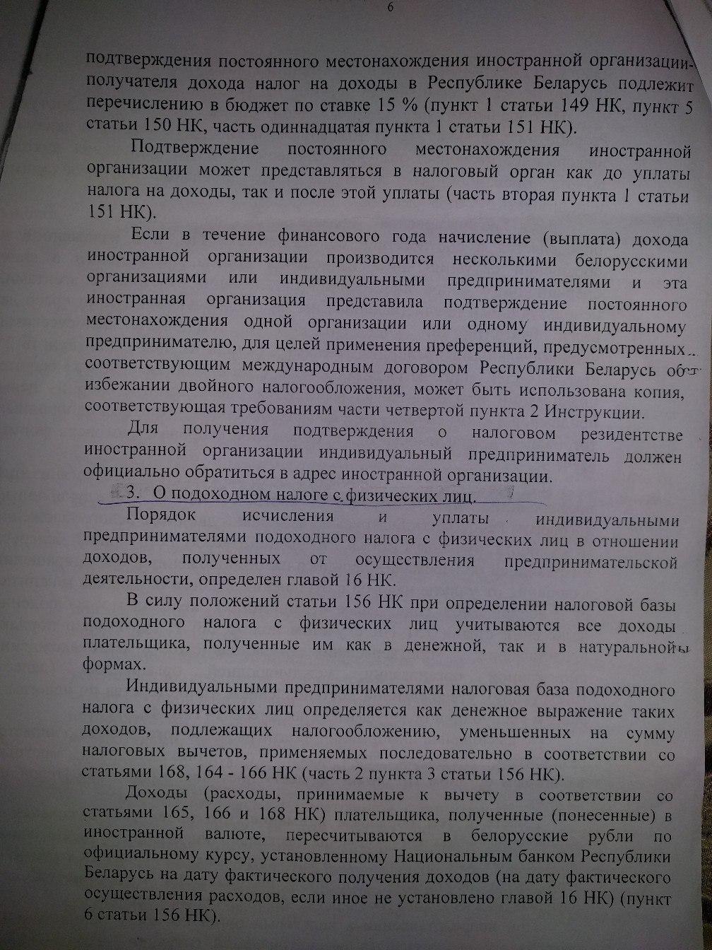 Налоги на доход от Google в Республике Беларусь - 6