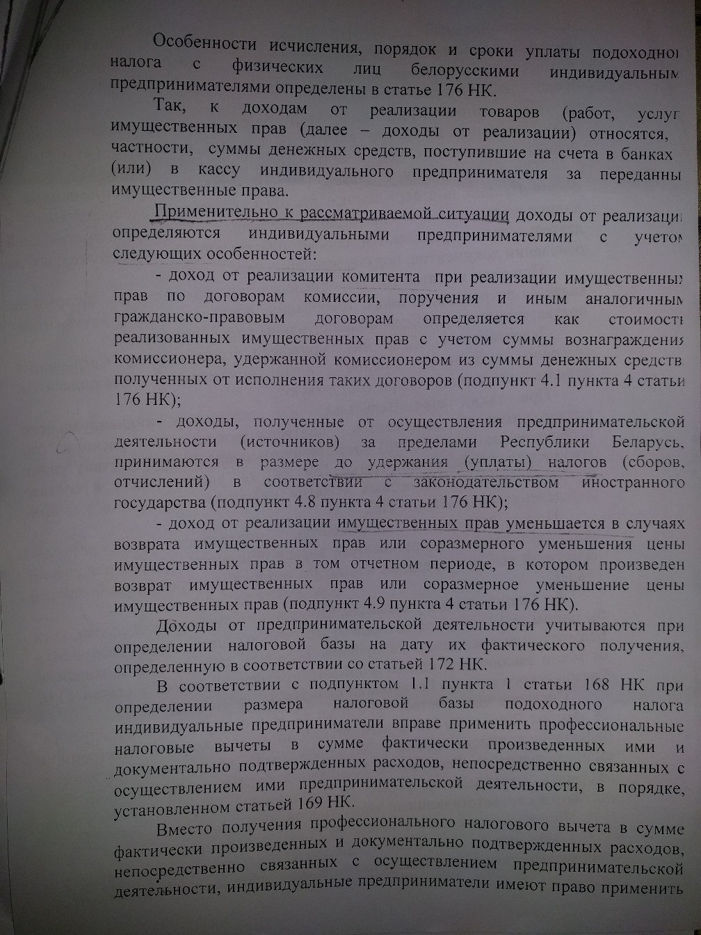 Налоги на доход от Google в Республике Беларусь - 7