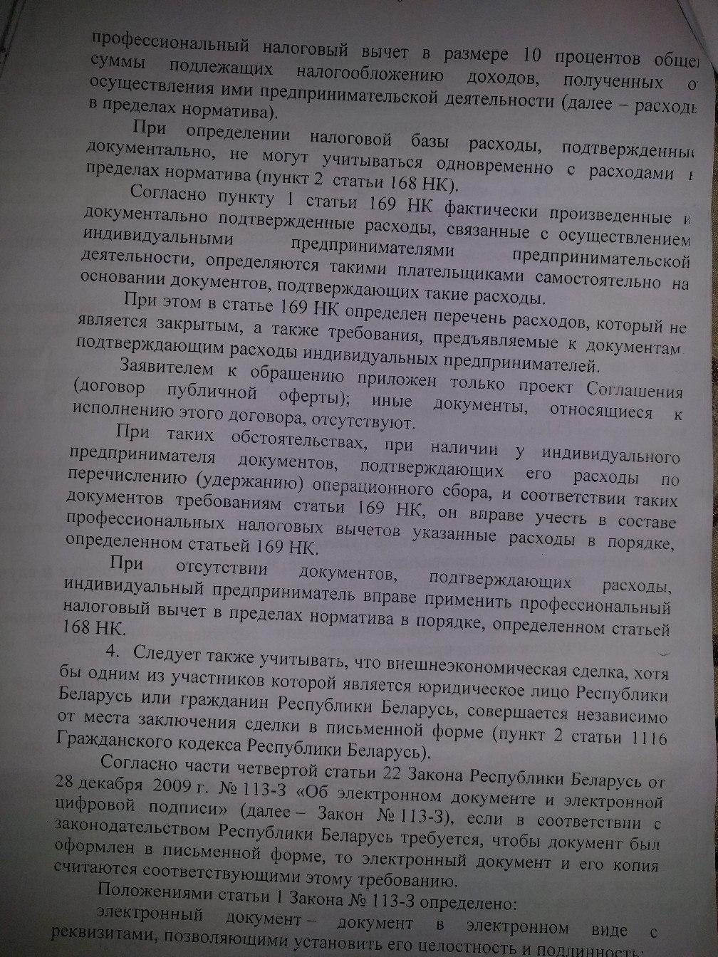Налоги на доход от Google в Республике Беларусь - 8