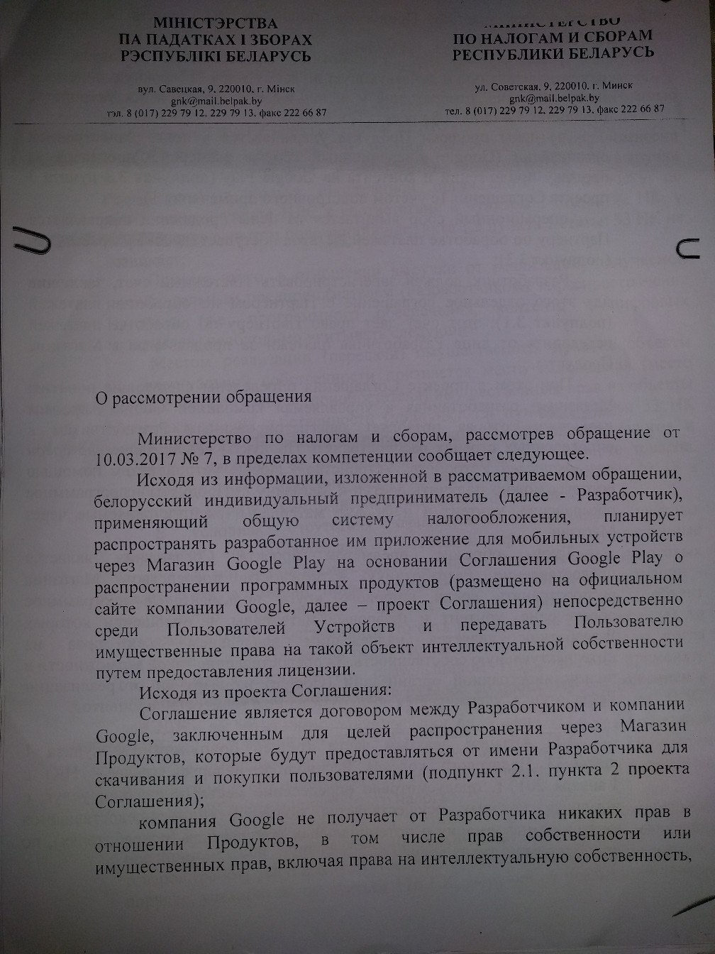 Налоги на доход от Google в Республике Беларусь - 1