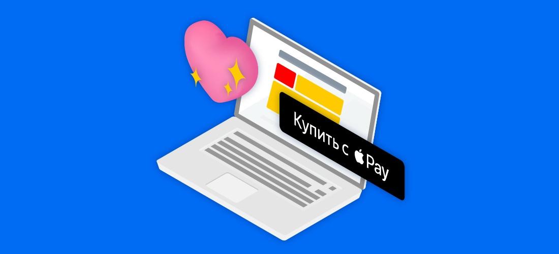 Почему онлайн-бизнесу стоит полюбить платежи через системы *Pay — исследование Яндекс.Кассы - 1