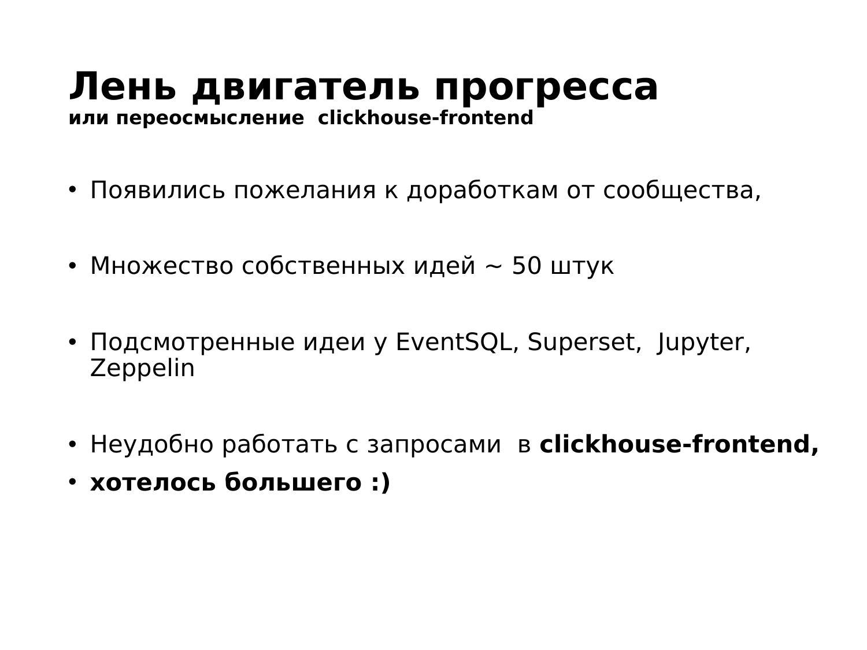 ClickHouse – визуально быстрый и наглядный анализ данных в Tabix. Игорь Стрыхарь - 12