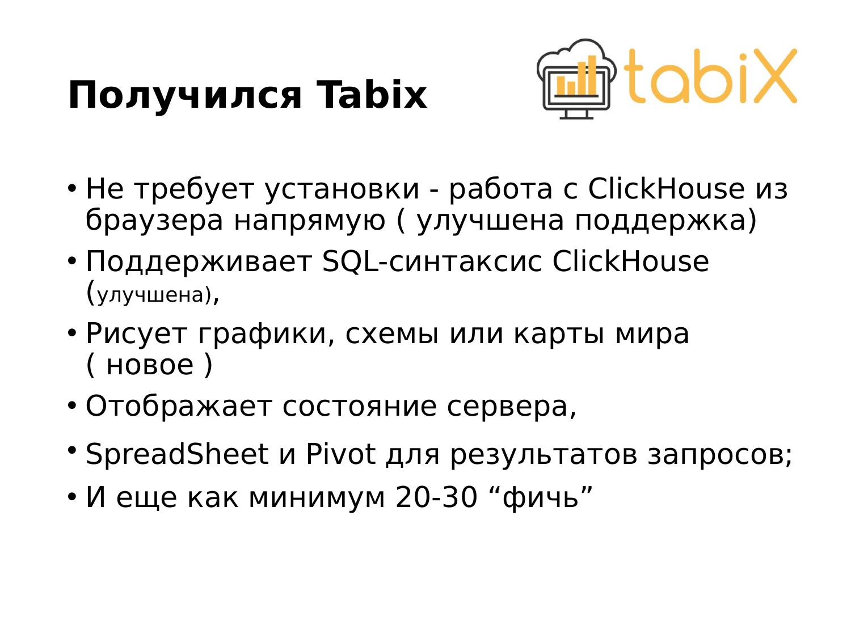 ClickHouse – визуально быстрый и наглядный анализ данных в Tabix. Игорь Стрыхарь - 14
