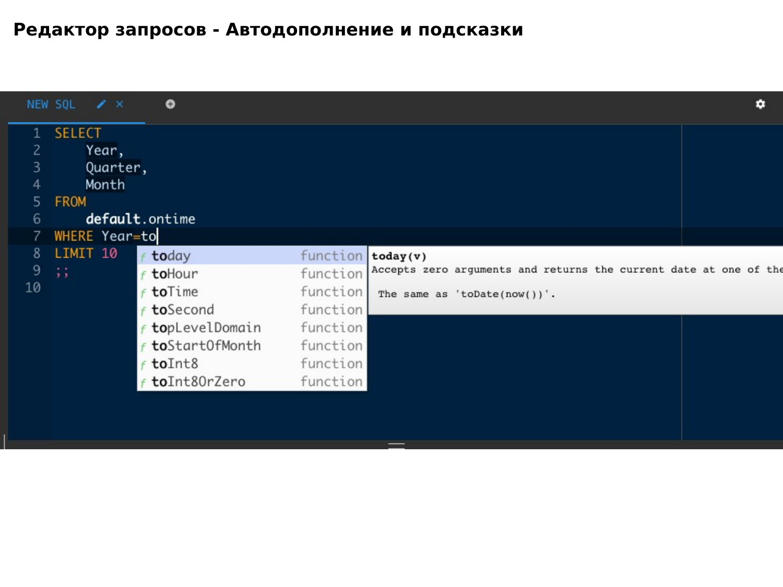 ClickHouse – визуально быстрый и наглядный анализ данных в Tabix. Игорь Стрыхарь - 17