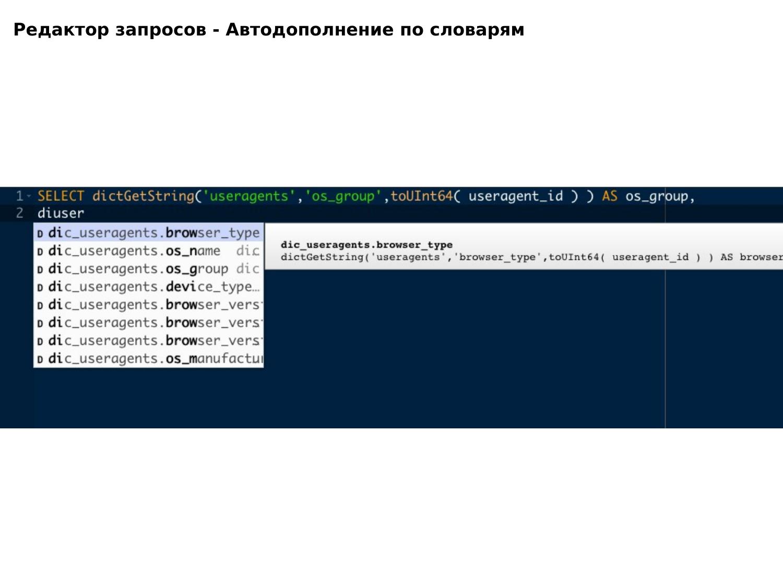 ClickHouse – визуально быстрый и наглядный анализ данных в Tabix. Игорь Стрыхарь - 18