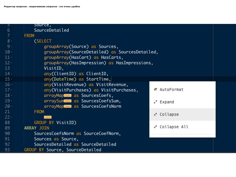 ClickHouse – визуально быстрый и наглядный анализ данных в Tabix. Игорь Стрыхарь - 19