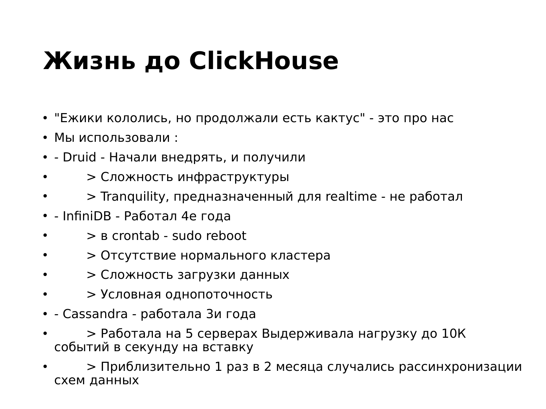 ClickHouse – визуально быстрый и наглядный анализ данных в Tabix. Игорь Стрыхарь - 3