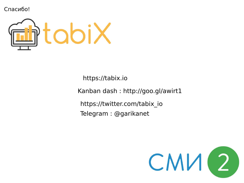 ClickHouse – визуально быстрый и наглядный анализ данных в Tabix. Игорь Стрыхарь - 38
