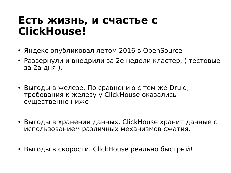 ClickHouse – визуально быстрый и наглядный анализ данных в Tabix. Игорь Стрыхарь - 4