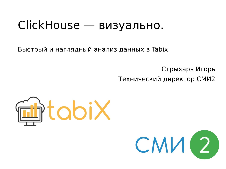 ClickHouse – визуально быстрый и наглядный анализ данных в Tabix. Игорь Стрыхарь - 1