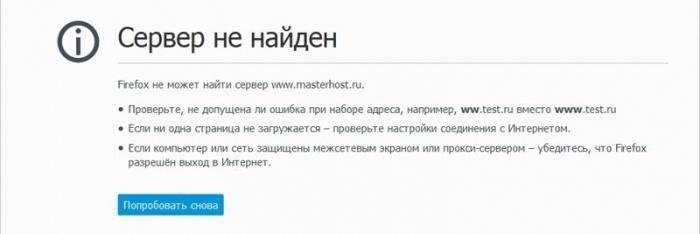 «Мастерхост» урегулировал конфликт с бывшим владельцем дата-центра - 2