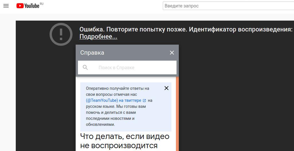 YouTube — Ошибка. Повторите попытку позже. Идентификатор воспроизведения: <...> - 1