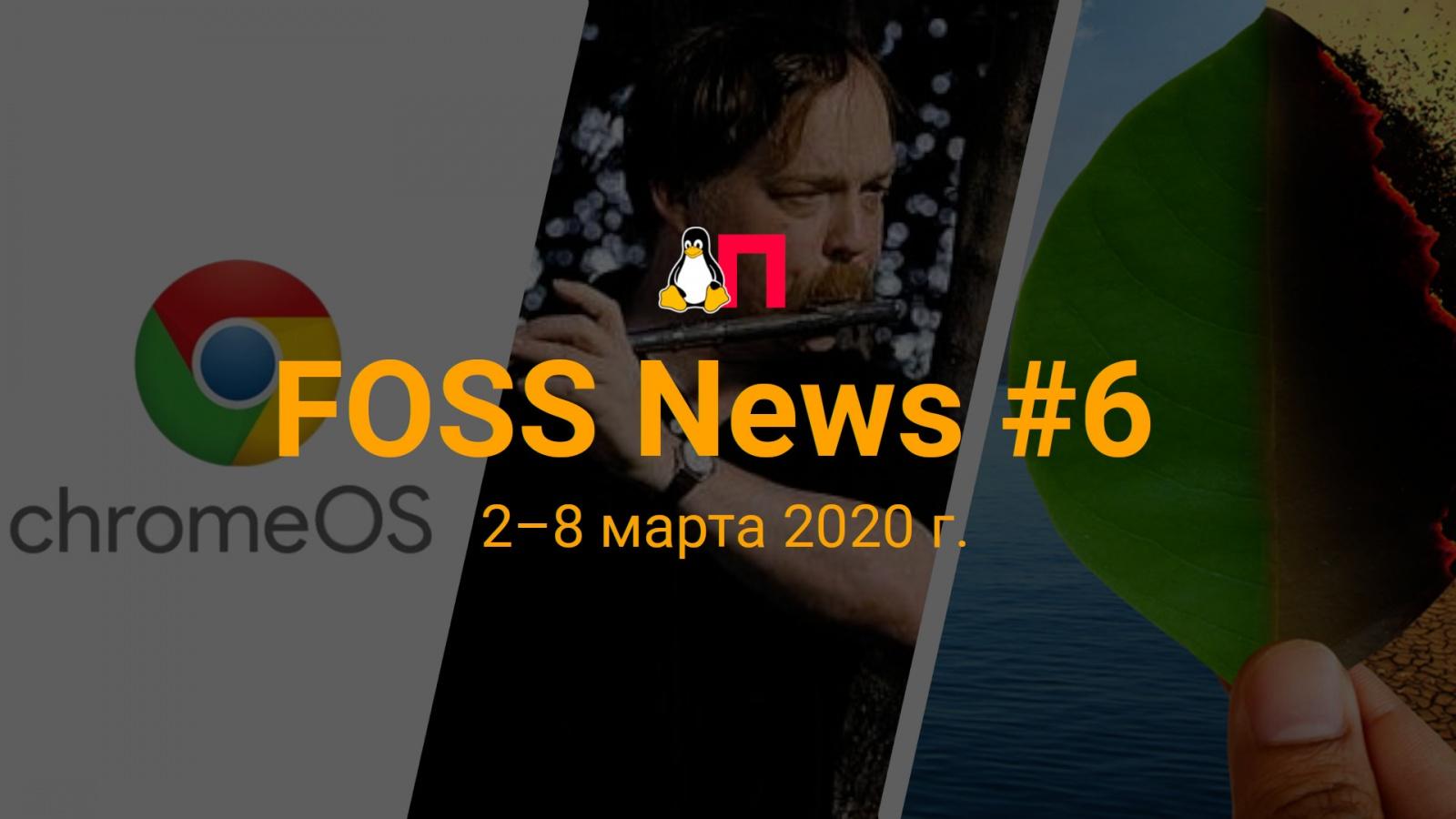 FOSS News №6 — обзор новостей свободного и открытого ПО за 2-8 марта 2020 года - 1