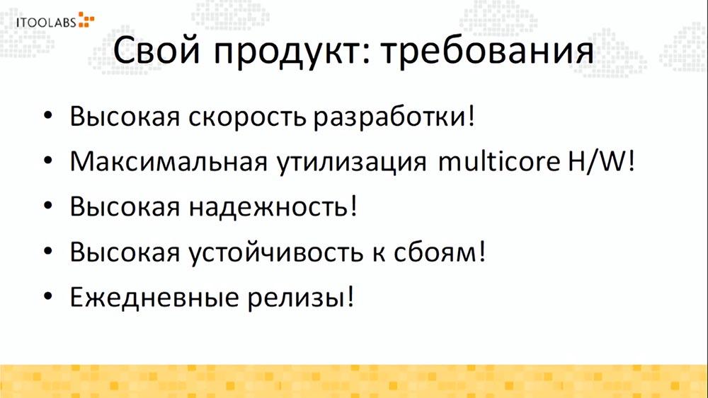 Алексей Найдёнов. ITooLabs. Кейс разработки на Go (Golang) телефонной платформы. Часть 1 - 6