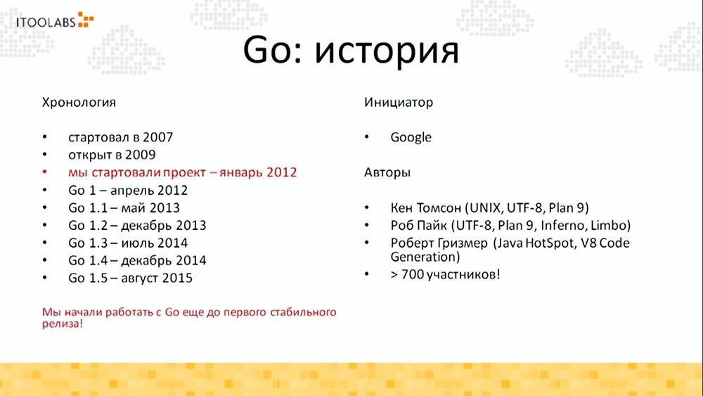 Алексей Найдёнов. ITooLabs. Кейс разработки на Go (Golang) телефонной платформы. Часть 1 - 8