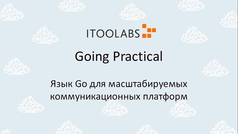 Алексей Найдёнов. ITooLabs. Кейс разработки на Go (Golang) телефонной платформы. Часть 1 - 1