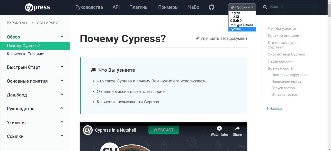Чем Cypress прекрасен для новичков автоматизации? - 2