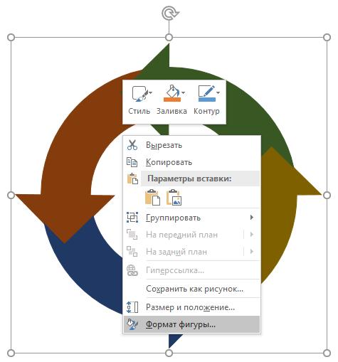 Инфографика средствами Excel и PowerPoint - 26