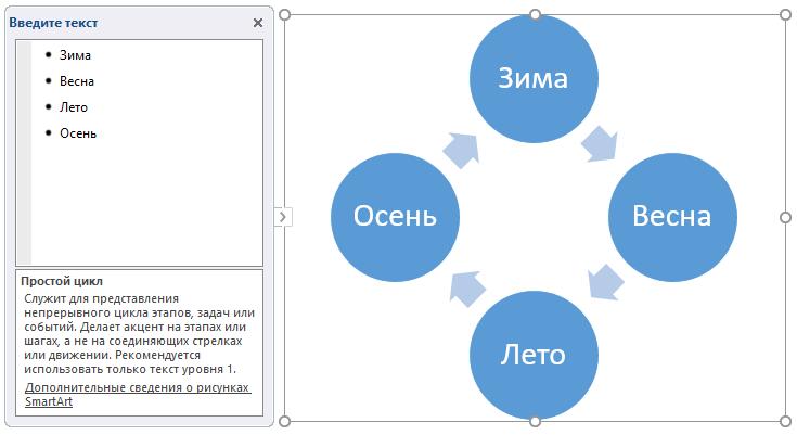 Инфографика средствами Excel и PowerPoint - 30