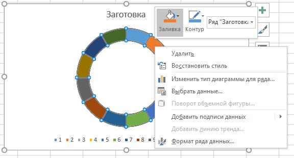 Инфографика средствами Excel и PowerPoint - 66