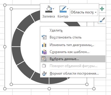 Инфографика средствами Excel и PowerPoint - 69