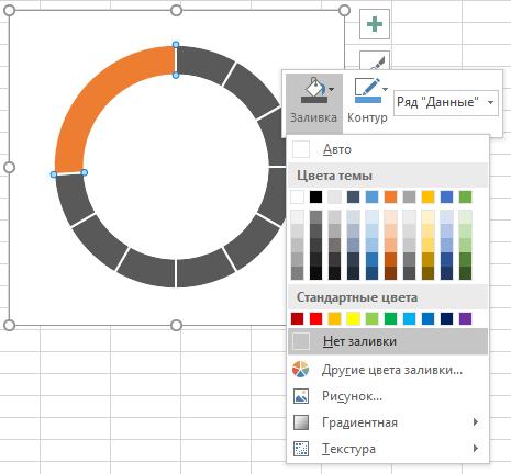 Инфографика средствами Excel и PowerPoint - 74