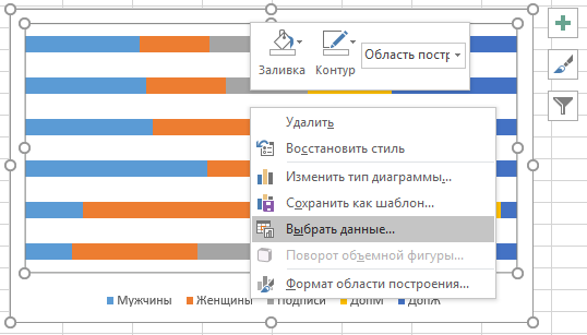 Инфографика средствами Excel и PowerPoint - 87
