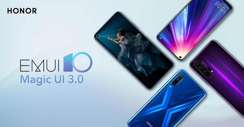 Honor наконец-то выпускает Android 10 с Magic UI 3.0 для глобальных версий своих смартфонов