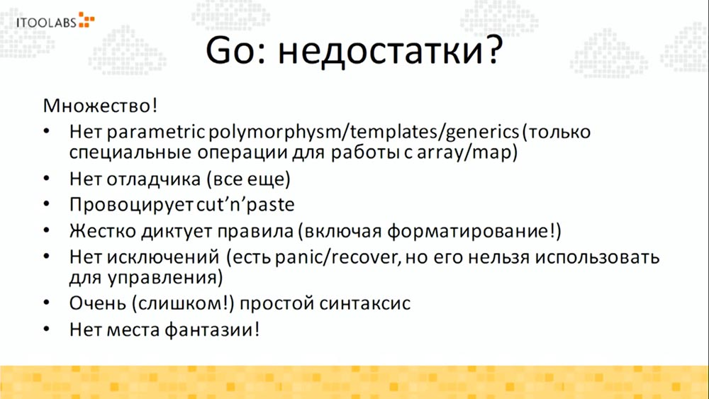 Алексей Найдёнов. ITooLabs. Кейс разработки на Go (Golang) телефонной платформы. Часть 2 - 10