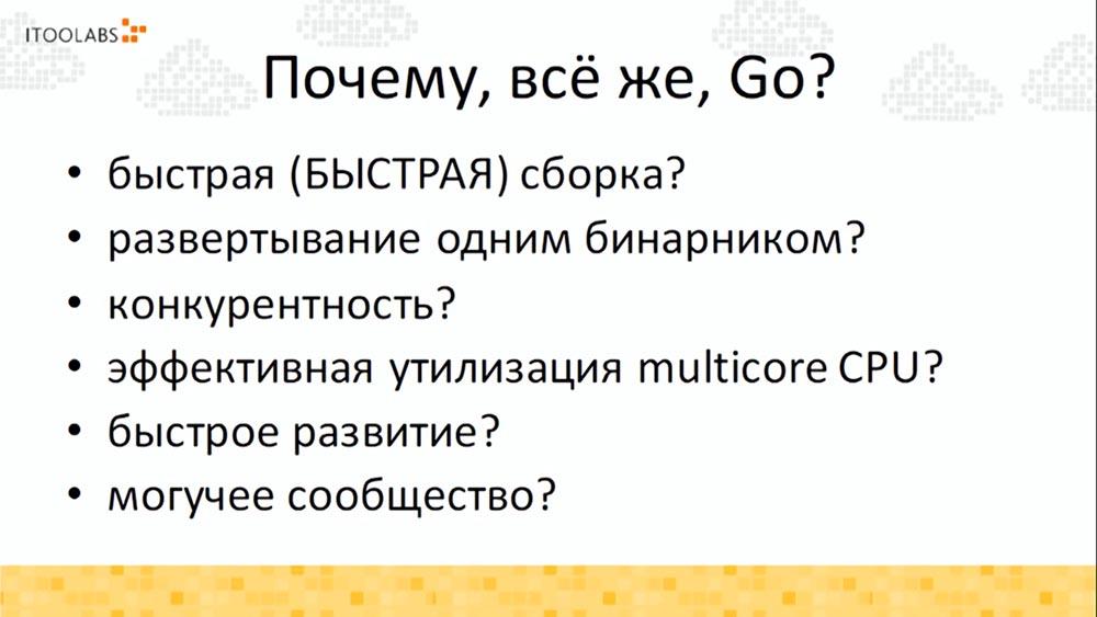 Алексей Найдёнов. ITooLabs. Кейс разработки на Go (Golang) телефонной платформы. Часть 2 - 11