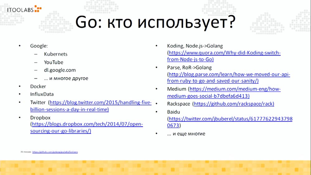 Алексей Найдёнов. ITooLabs. Кейс разработки на Go (Golang) телефонной платформы. Часть 2 - 12