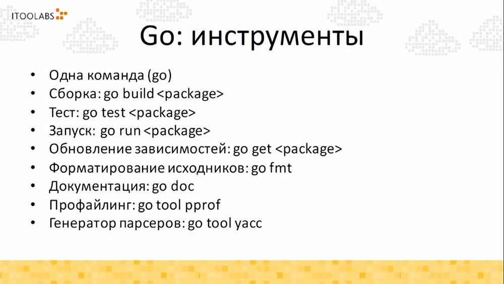 Алексей Найдёнов. ITooLabs. Кейс разработки на Go (Golang) телефонной платформы. Часть 2 - 5