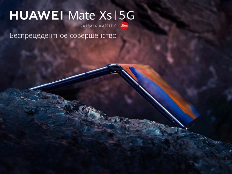 Дефицитный Huawei Mate Xs скоро привезут в Россию